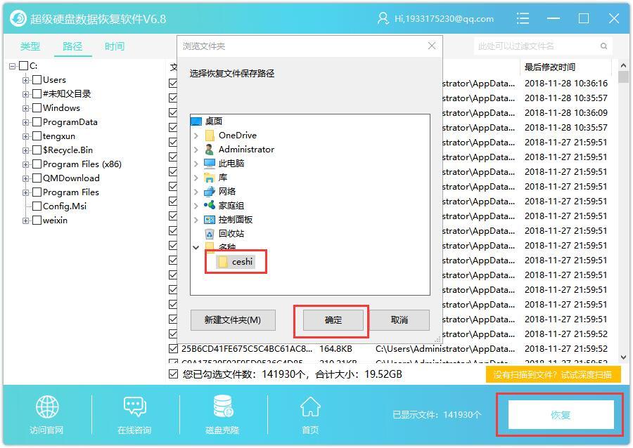 误删除硬盘文件恢复教程图六